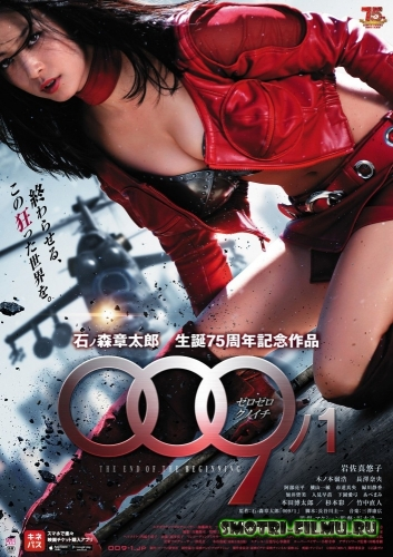 009-1: Конец начала / 009 No 1: The End of the Beginning (2013) WEB-DLRip