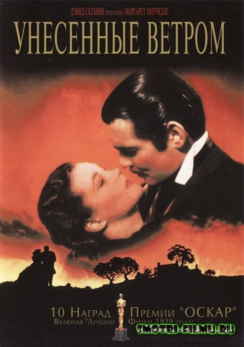 ��������� ������ / Gone with the Wind (1939)  HDRip