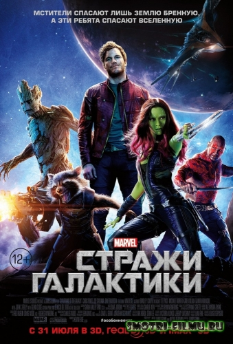Постер к сериалу Стражи Галактики / Guardians of the Galaxy (2014) CAMRip