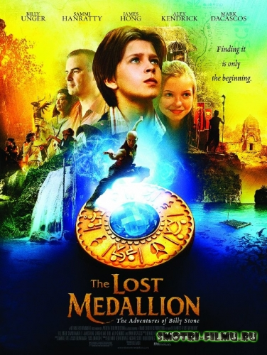 Постер к сериалу Пропавший медальон / The Lost Medallion: The Adventures of Billy Stone (2013) HDRip