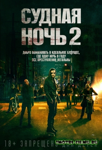 ������ � ������� ������ ����2 / The Purge: Anarchy (2014) WEBRip