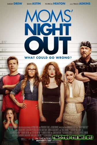 ���� ������ ��� ��� / Moms' Night Out (2014) WEBRip