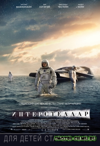 Интерстеллар / Interstellar (2014) DVDScr
