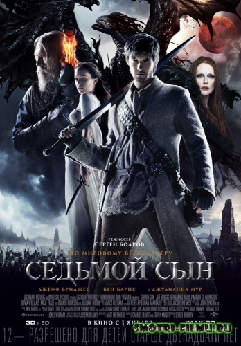 Седьмой сын / Seventh Son (2014) TS