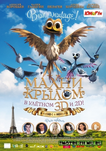 Махни крылом / Yellowbird (2014) DVDRip AVC