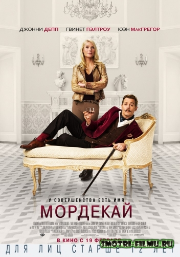 Мордекай / Mortdecai (2015) HDRip