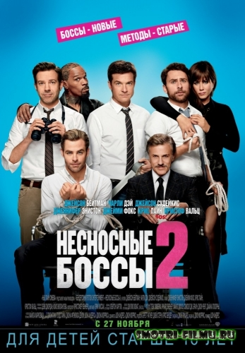 ������ � ������� ��������� �����2 / Horrible Bosses�2 (2014) HDRip
