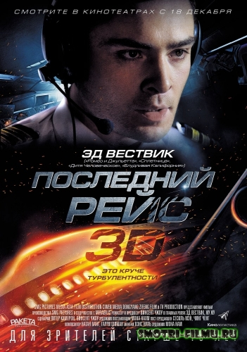 Последний рейс / Last Flight (2014) HDRip