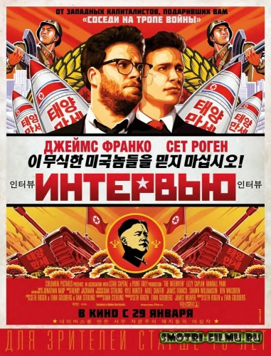 ������ � ������� �������� / The Interview (2014) HDRip