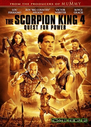 ������ � ������� ���� ���������� 4: ��������� ���� / The Scorpion King: The Lost Throne (2015)  BDRip