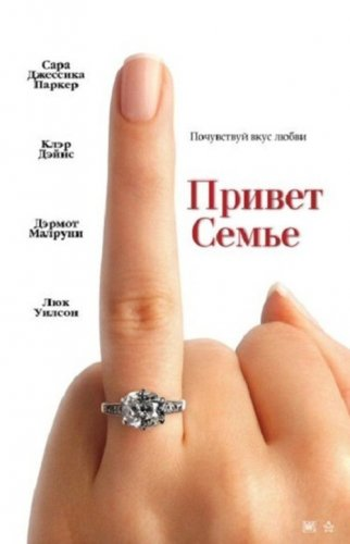 Привет семье! / The Family Stone (2005) HDRip