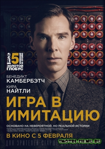 Игра в имитацию / The Imitation Game (2014) DVDSrc