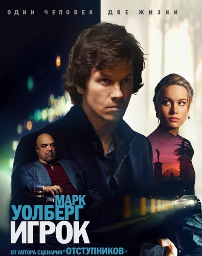 Игрок / The Gambler (2014) DVDScr