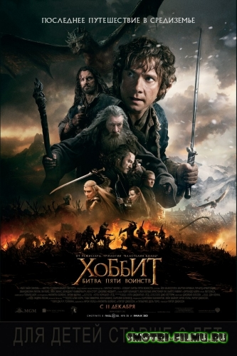 Хоббит: Битва пяти воинств / The Hobbit: The Battle of the Five Armies (2014) DVDScr
