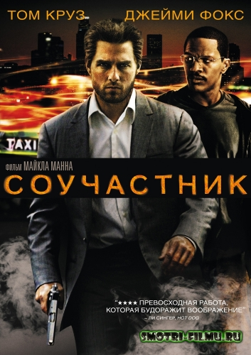 Соучастник / Collateral (2004) BDRip