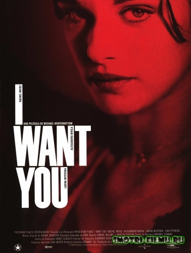 Я тебя хочу / I Want You (1998) HDRip