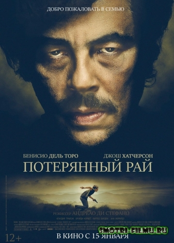 Потерянный рай / Escobar: Paradise Lost (2014) HDRip