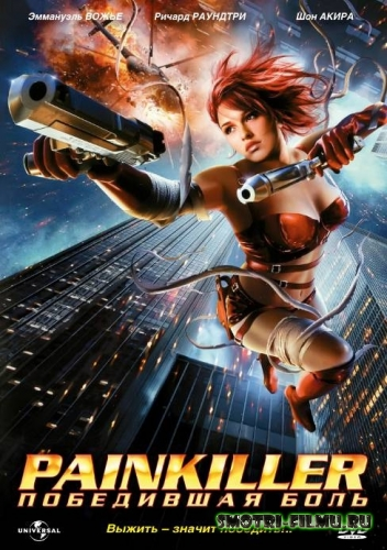 Painkiller: Победившая боль / Painkiller Jane (2005) HDRip