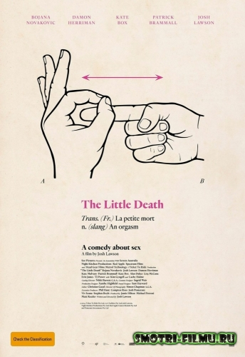 ������ � ������� ��������� ������ / The Little Death (2014) BDRip
