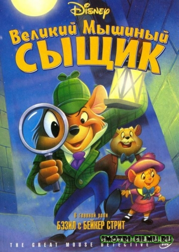 Великий мышиный сыщик / The Great Mouse Detective (1986) BDRip