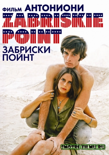 ������ � ������� �������� ����� / Zabriskie Point (1969) HDRip