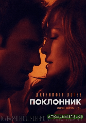 Поклонник / The Boy Next Door (2015) WEBRip