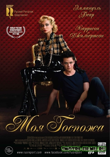 Моя Госпожа / My Mistress (2013) WEB-DLRip