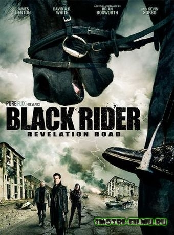 Путь откровения 3 / The Black Rider: Revelation Road (2014) HDRip