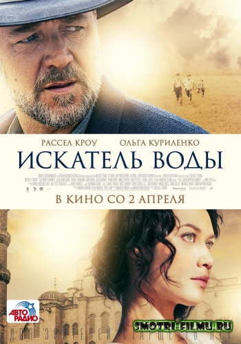 �������� ���� / The Water Diviner (2014) DVDRip
