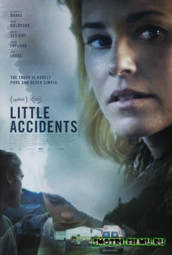 ������ � ������� ��������� ������������ / Little Accidents (2014) HDRip