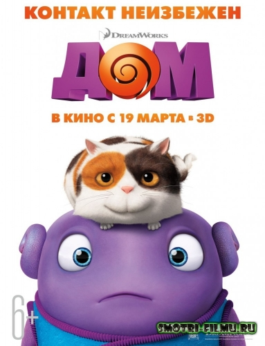 ������ � ������� ��� / Home (2015) CAMRip