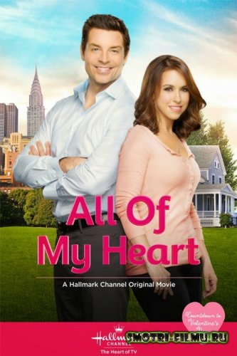 ������ � ������� �� ����� ������ / All of My Heart (2015) HDRip