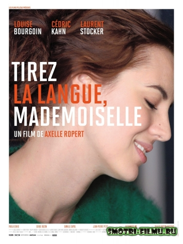 ������ � ������� ������� ���� �� ������, ����������� / Tirez la langue, mademoiselle (2013) HDRip