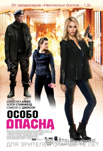 Особо опасна / Barely Lethal (2015) WEB-DLRip