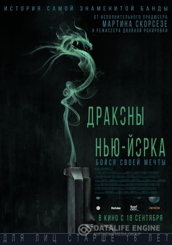 ������� ���-����� / Revenge of the Green Dragons (2013) HDRip