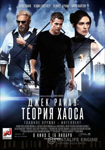 Джек Райан: Теория хаоса / Jack Ryan: Shadow Recruit (2013) WEB-DLRip