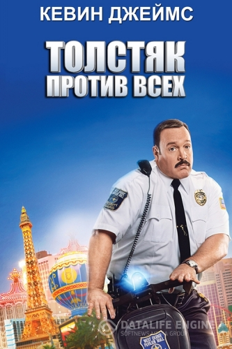 ������� ������ ���� / Paul Blart: Mall Cop�2 (2015) HDRip