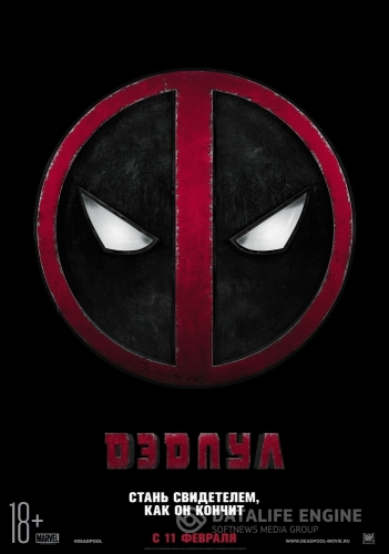 Дэдпул / Deadpool (2016) HD-Трейлер