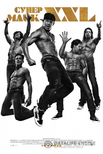 Супер Майк XXL / Magic Mike XXL (2015) BDRip