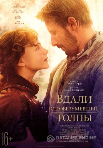 ������ � ������� ����� �� ����������� ����� / Far from the Madding Crowd (2015) BDRip