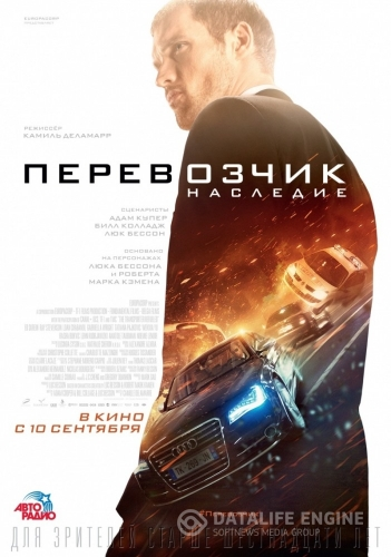 ������ � ������� ����������: �������� / The Transporter Refueled (2015) CAMRip