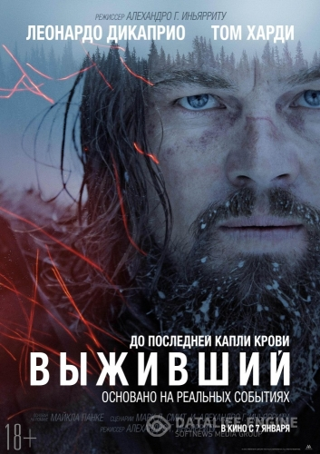 Выживший / The Revenant (2015) DVDScr