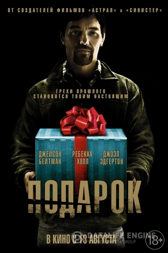 Подарок / The Gift (2015) BDRip