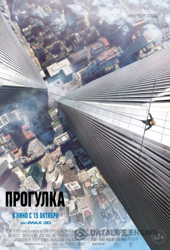 Прогулка / The Walk (2015) HDRip