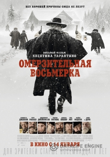 ������������� ��������� / The Hateful Eight (2015) HDRip