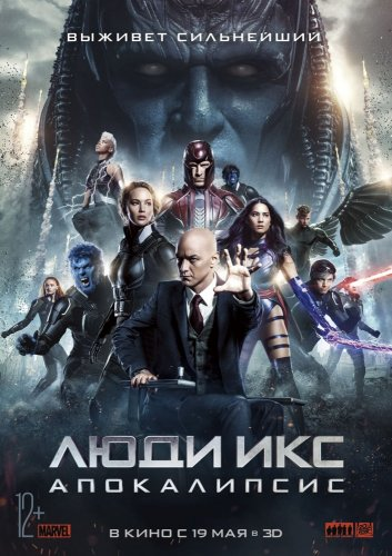 Люди Икс: Апокалипсис / X-Men: Apocalypse (2016) HD-Трейлер