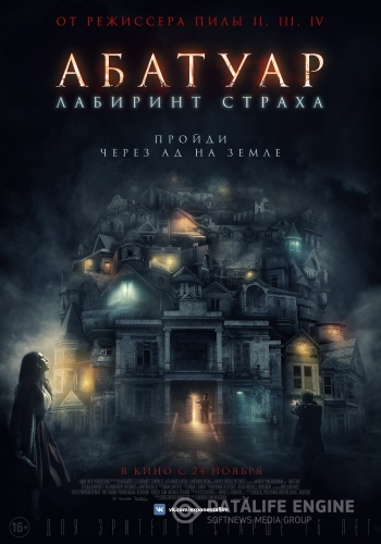 Абатуар. Лабиринт страха / Abattoir (2016) WEB-DLRip